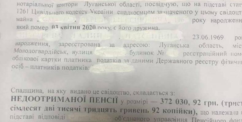 Як спадкоємцям отримати, невиплачену спадкодавцю за життя пенсію,якщо пенсіонер був переселенцем і помер на окупованій території України