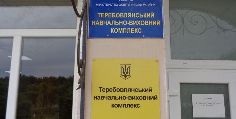 Теребовлянський профільний ліцей імені Ярослави Стецько реформується успішно