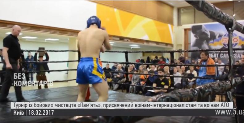В Киеве прошел ежегодный турнир по единоборствам «Память», посвященный воинам-интернационалистам и воинам АТО