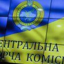Стало відомо, коли комітет Ради розгляне подання Зеленського щодо звільнення одного з членів ЦВК
