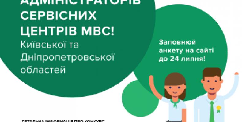 Оголошено набір на стажування в сервісних центрах МВС