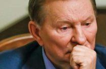 Кучма инициирует созыв срочного заседания ТКГ в Минске