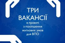 Представництво МОМ в Україні почало довгоочікуваний житловий проєкт для ВПО
