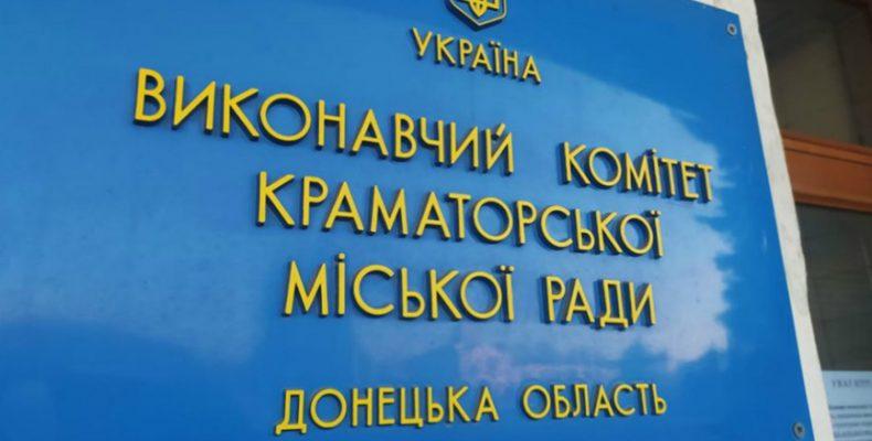 Координационный совет по вопросам ВПЛ в Краматорске: Как переселенцы смогут влиять на решения местной власти
