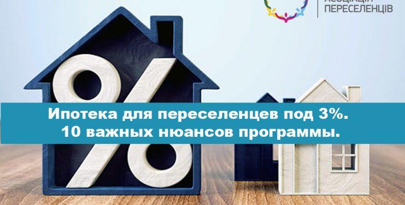 Ипотека для переселенцев под 3%. 10 важных нюансов программы
