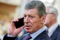 Все упирается в позицию Кремля. Зачем Козак ездил в Берлин