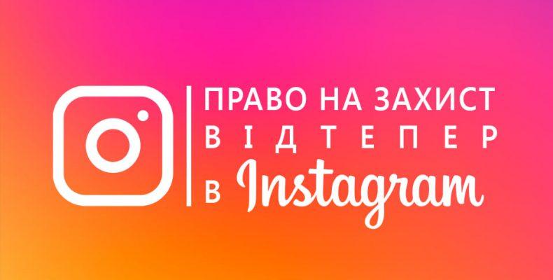 Благодійний фонд «Право на захист» відкриває офіційну сторінку в Instagram