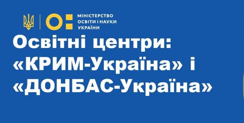 РОЗПОЧАЛИ РОБОТУ ОСВІТНІ ЦЕНТРИ «КРИМ-УКРАЇНА» ТА «ДОНБАС-УКРАЇНА»