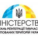 Мінреінтеграції виплатило грошову допомогу 51 звільненому з російського полону українцю