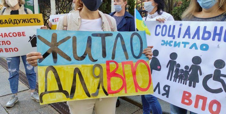 Переселенцы под Офисом Президента требовали перезапуска жилищных программ