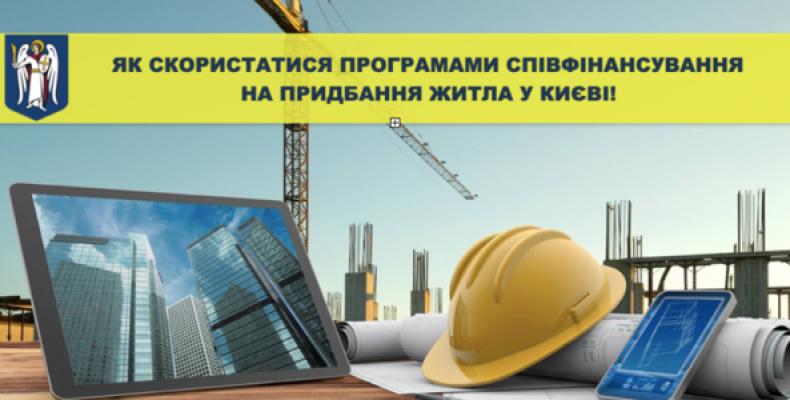 Доступне житло: у Києві запустили нову програму