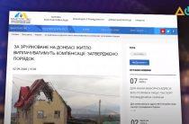 Хто і скільки отримає за зруйноване житло на Донбасі?